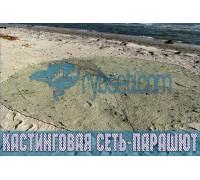 "Кастинговая сеть-парашют ""Американка"" 3,0м-20мм-29х6 (капрон)"