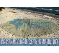 "Кастинговая сеть-парашют ""Американка"" 4,0м-20мм-29х6 (капрон)"