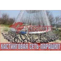 Кастинговая сеть-парашют ЭКСКЛЮЗИВ с улучшенным кольцом 5,0м-20мм-0,3мм (леска, грузовой шнур)