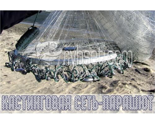 Кастинговая сеть-парашют с улучшенным кольцом 4,0м-16мм-0,3мм (леска)
