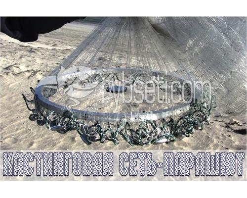 Кастинговая сеть-парашют с улучшенным кольцом 5,0м-16мм-0,3мм (леска)