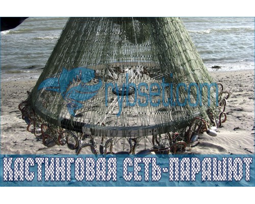 Кастинговая сеть-парашют с улучшенным кольцом 3,0м-20мм-29х6 (капрон)
