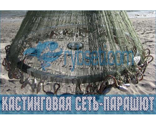Кастинговая сеть-парашют с улучшенным кольцом 4,0м-20мм-29х6 (капрон)