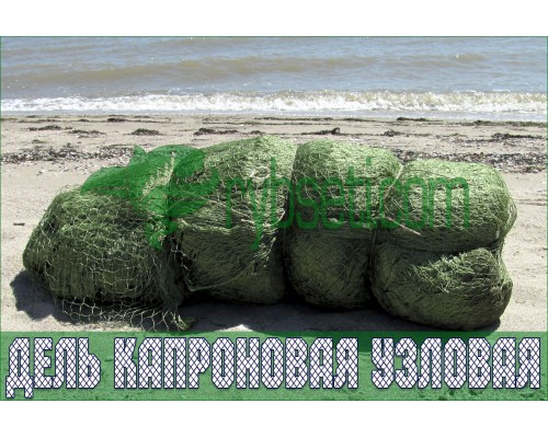Дель рыболовная капроновая (узловая) 12мм-29х6