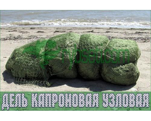 Дель рыболовная капроновая (узловая) 14мм-29х6