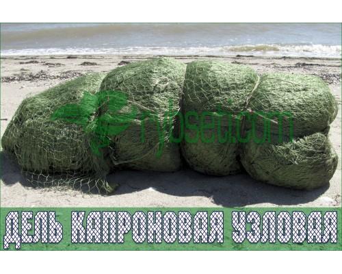 Дель рыболовная капроновая (узловая) 10мм-93,5х3