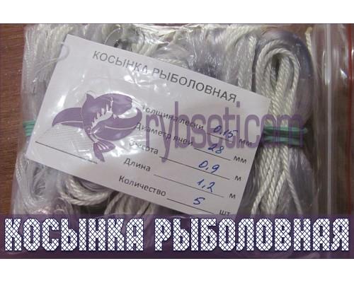 Косынка рыболовная 28мм-0,15мм-0,9м-1,2м (комплект 5 шт)