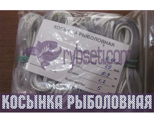 Косынка рыболовная 25мм-0,17мм-0,9м-1,2м (комплект 5 шт)