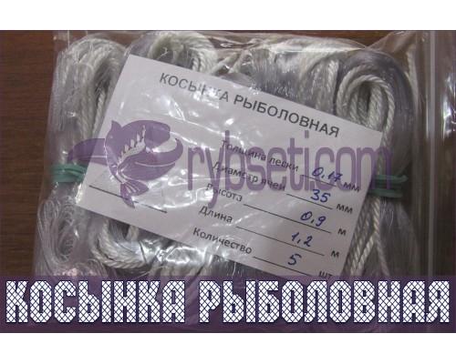 Косынка рыболовная 35мм-0,17мм-0,9м-1,2м (комплект 5 шт)