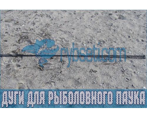 Дуги для паука рыболовного 2,0м-ø5мм