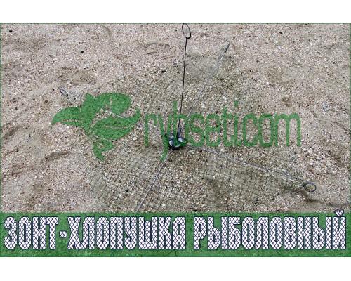 Зонт-хлопушка рыболовный на пружинах 20мм-0,8м-0,8м (косынки 25мм)