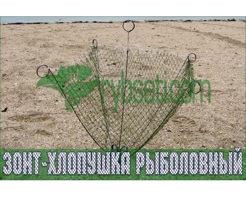 Зонт-хлопушка рыболовный на пружинах 8мм-0,8м-0,8м (мальковый)