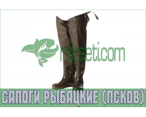 Сапоги рыболова ПС-15Р (Псков) размер №41