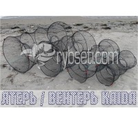 Ятерь (вентерь) KAIDA ø40см-80см (от 5 шт)