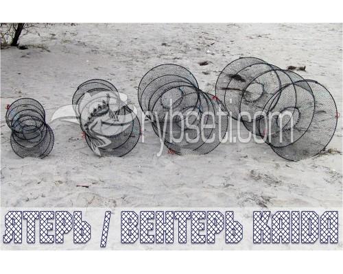 Ятерь (вентерь) KAIDA ø60см-105см (от 5 шт)