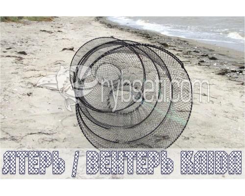 Ятерь (вентерь) KAIDA ø70см-120см (от 1 шт)