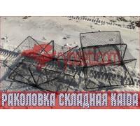 """Раколовка (складная) """"КРАБ"""" KAIDA 60см-40см-24см-2входа"""