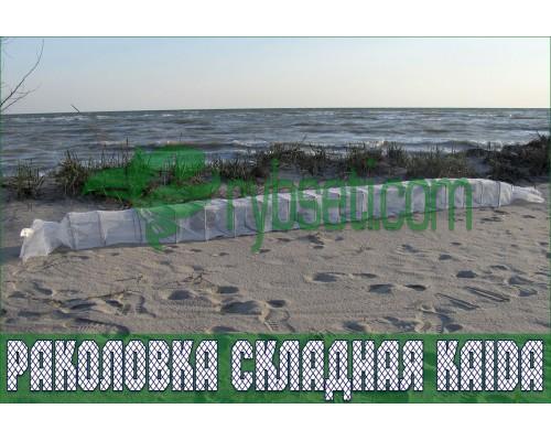 Раколовка  улучшенная (складная) KAIDA 4,3м-25см-20см-13входов (мелкоячеистая)