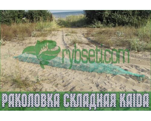 Раколовка  улучшенная (складная) KAIDA 4,5м-28см-20см-12входов