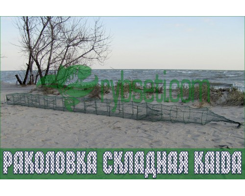 Раколовка  улучшенная (складная) KAIDA 5,0м-31см-22см-13входов