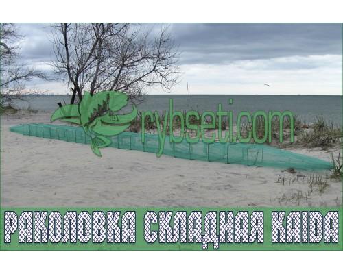 Раколовка  улучшенная (складная) KAIDA 7,5м-32см-22см-15входов