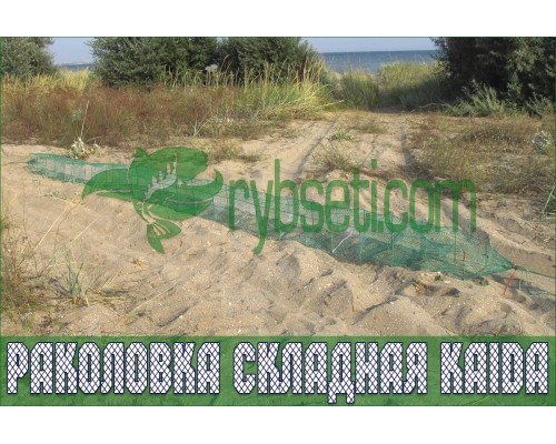 Раколовка  улучшенная (складная) KAIDA 7,5м-35см-25см-21входов