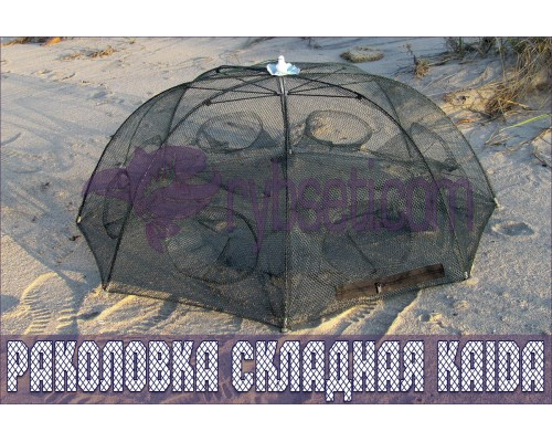"""Раколовка (складная) """"Зонт"""" KAIDA 90см-36см-8входов  (от 5шт)"""