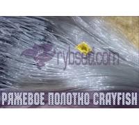 Финское ряжевое сетеполотно CrayFish из лески 180мм-0,40мм-50я-150м