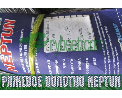 Японское ряжевое сетеполотно Neptun из нейлона 240мм-210den9-8я-120м