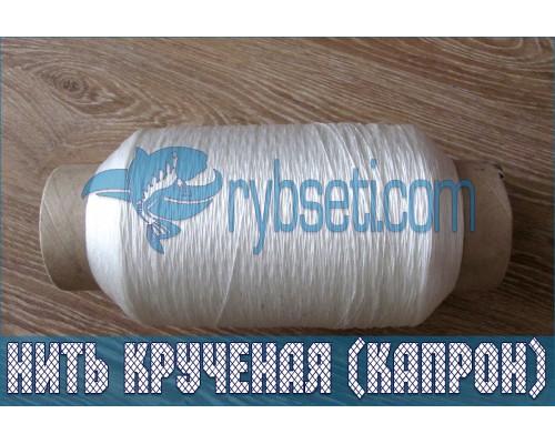 Нить крученая (полиамидная) 93,5х3 ø0,8мм (1,5 кг)