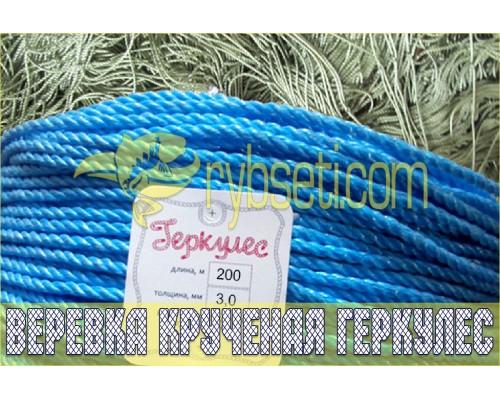 Веревка крученая (полипропиленовая) ГЕРКУЛЕС 3,0 мм