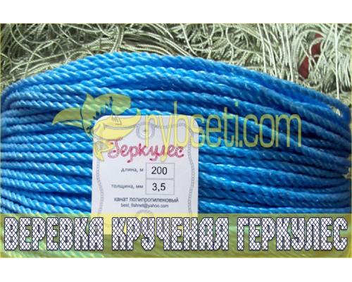 Веревка крученая (полипропиленовая) ГЕРКУЛЕС 3,5 мм