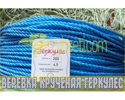 Веревка крученая (полипропиленовая) ГЕРКУЛЕС 4,5 мм