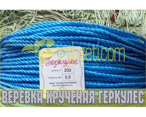Веревка крученая (полипропиленовая) ГЕРКУЛЕС 5,0 мм