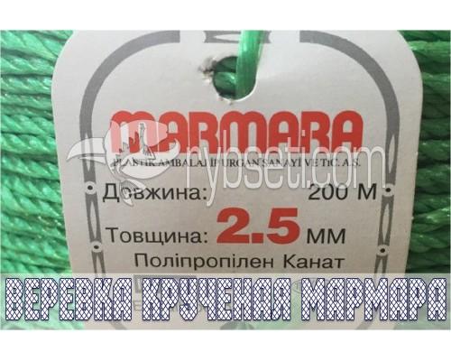 Веревка крученая (полипропиленовая) МАРМАРА 2,5 мм