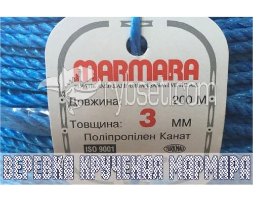 Веревка крученая (полипропиленовая) МАРМАРА 3,0 мм