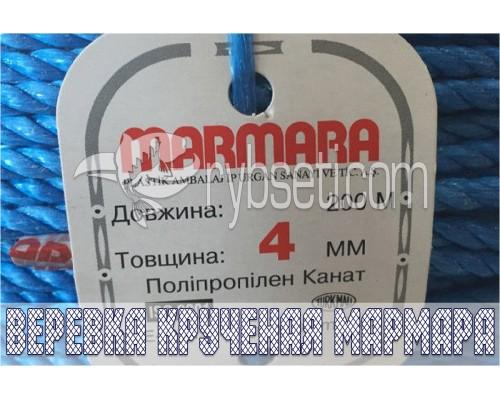 Веревка крученая (полипропиленовая) МАРМАРА 4,0 мм (от 5 шт)