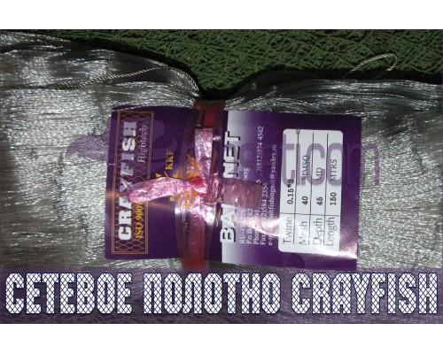 Мульти-монофиламентное сетеполотно CrayFish 40мм-0,15мм*3-45я-150м