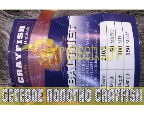 Сетеполотно из капроновой нити CrayFish (нейлон) 50мм-210den2-100я-150м