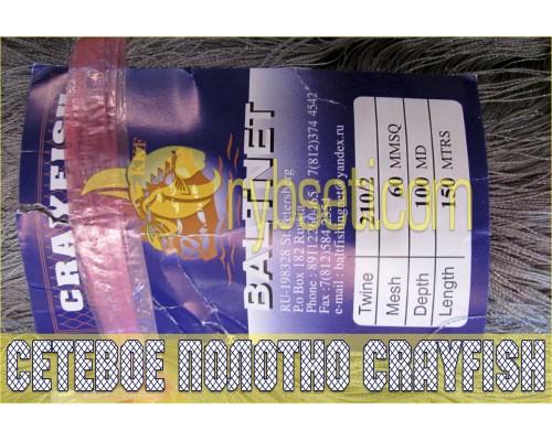 Сетеполотно из капроновой нити CrayFish (нейлон) 60мм-210den2-100я-150м