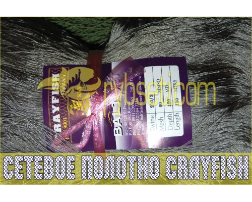 Сетеполотно из капроновой нити CrayFish (нейлон) 60мм-210den3-100я-150м