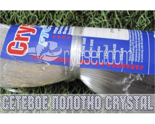 Монофиламентное сетеполотно Crystal (Япония) 30мм-0,25мм-45я-150м