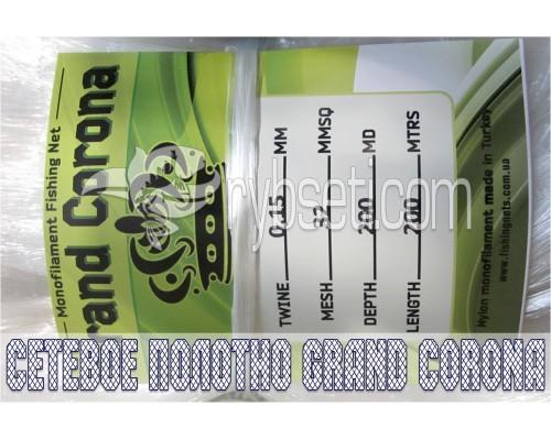 Сетевое полотно из лески Grand Corona (Турция) 32мм-0,15мм-200я-200м