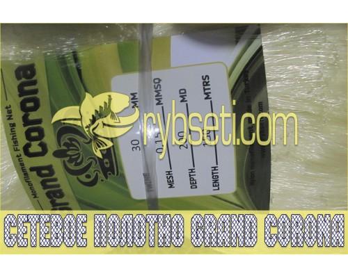 Сетевое полотно из лески Grand Corona (Турция) 30мм-0,15мм-200я-150м