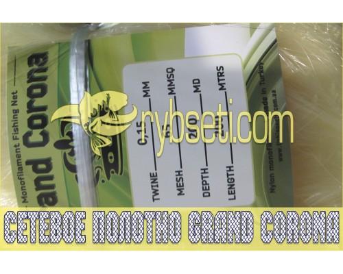 Сетевое полотно из лески Grand Corona (Турция) 65мм-0,15мм-200я-200м