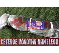 Японское мульти-монофиламентное сетеполотно Хамелеон 50мм-0,12мм*8-6,0м-100м