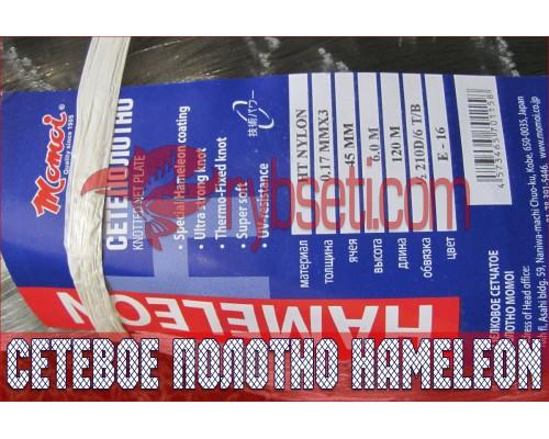 Японское мульти-монофиламентное сетеполотно Хамелеон 45мм-0,17мм*3-6,0м-120м