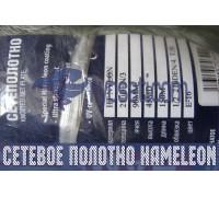 Сетеполотно из капроновой нити Хамелеон (нейлон) 90мм-210den3-45я-150м