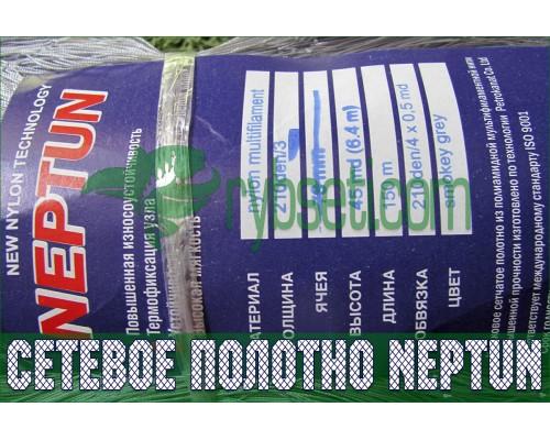 Сетеполотно капроновое Нептун (Neptun, Япония) 70мм-210den3-45я-150м