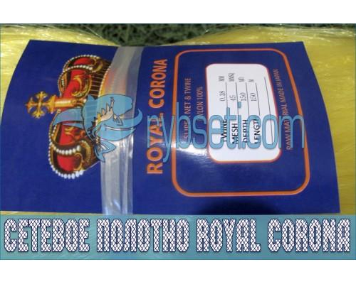 Монофиламентное сетеполотно Royal Corona 45мм-0,18мм-150я-150м